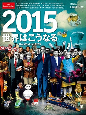 Click image for larger version  Name:Economist-Magazine-Cover-2015-460x613.jpg Views:70 Size:126.0 KB ID:31622