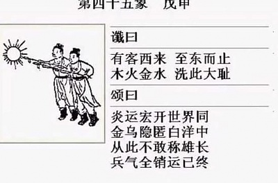 Click image for larger version  Name:推背45.jpg Views:8 Size:23.8 KB ID:46652